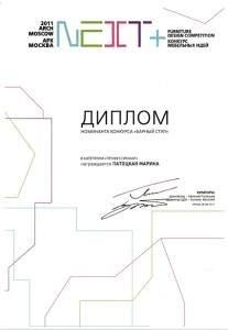 """Диплом номинанта конкурса """"Барный стул"""" в категории """"Профессионал"""""""