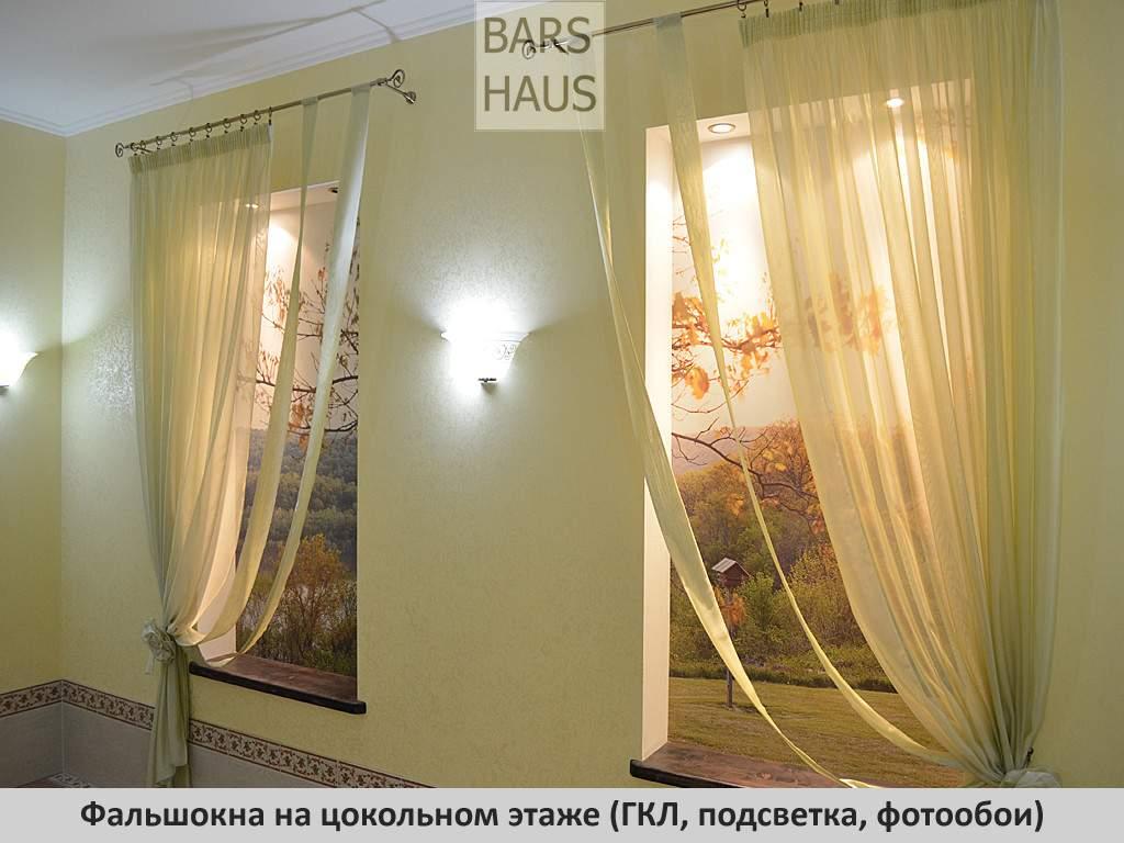Фальшокна на цокольном этаже (ГКЛ, подсветка, фотообои)