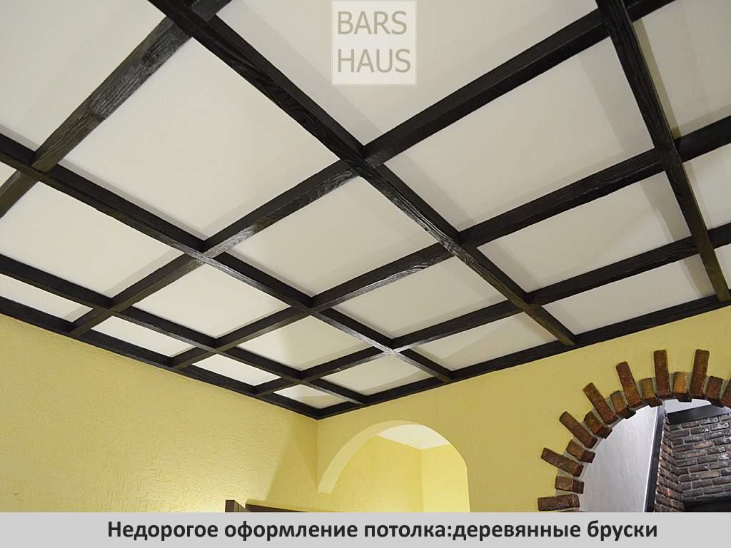 Недорогое оформление потолка: деревянные бруски