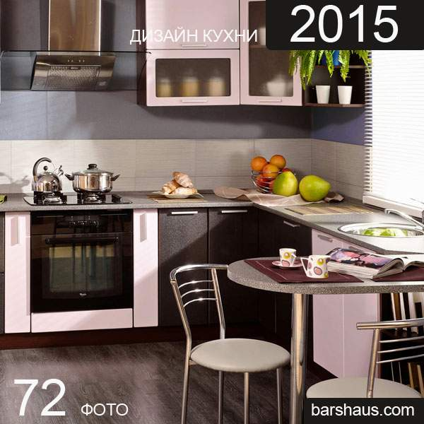 Дизайн кухни 2015 (72 фото)