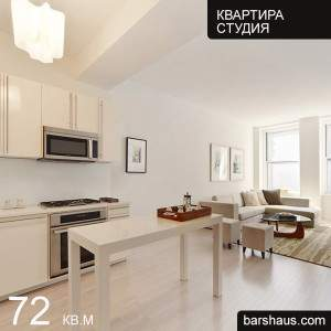 Дизайн квартиры студии 72 кв м фото