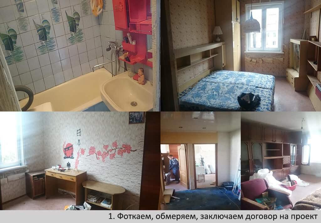 dizajn-i-remont-kvartiry-v-minske-ehtapy-1