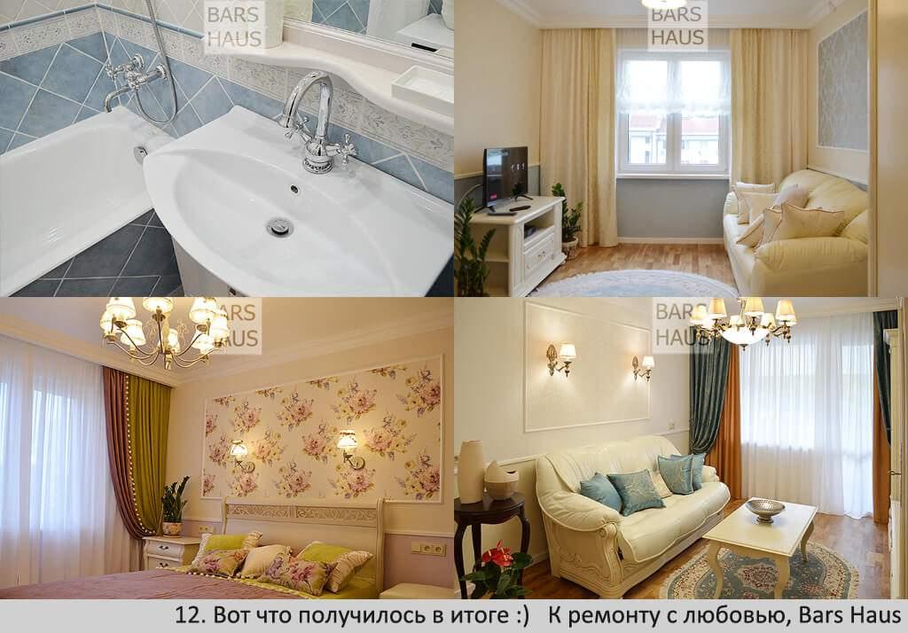 dizajn-i-remont-kvartiry-v-minske-ehtapy-12