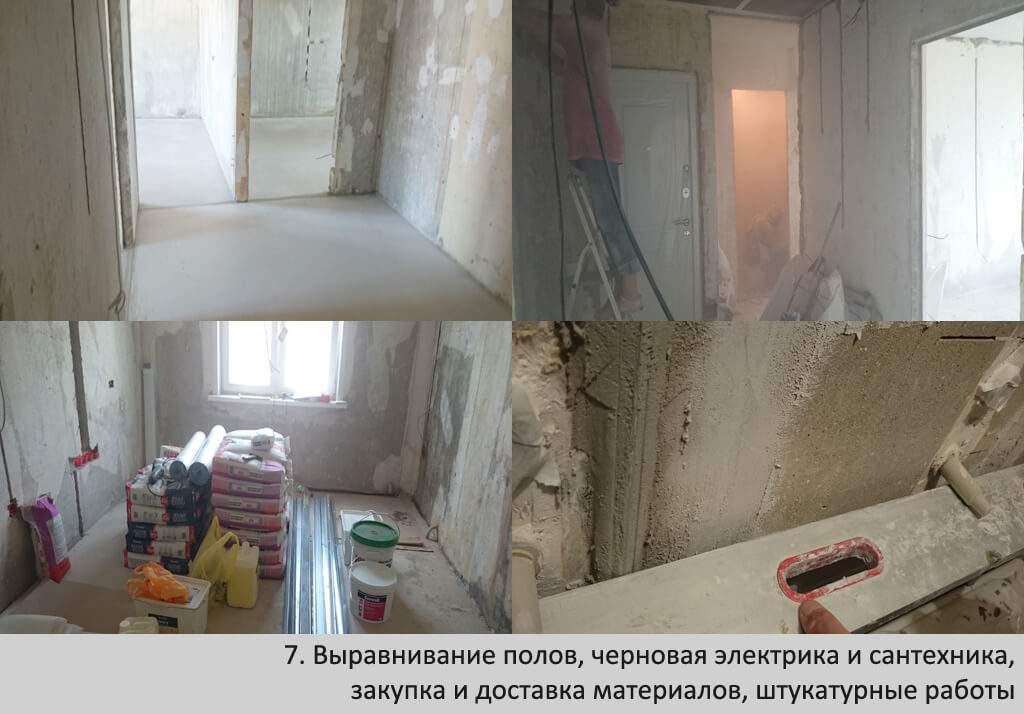 dizajn-i-remont-kvartiry-v-minske-ehtapy-7