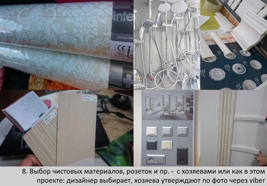 dizajn-i-remont-kvartiry-v-minske-ehtapy-8